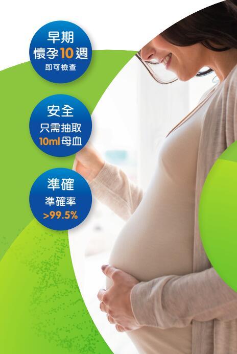 香港唯一带保险理赔产前无创DNA66项筛查